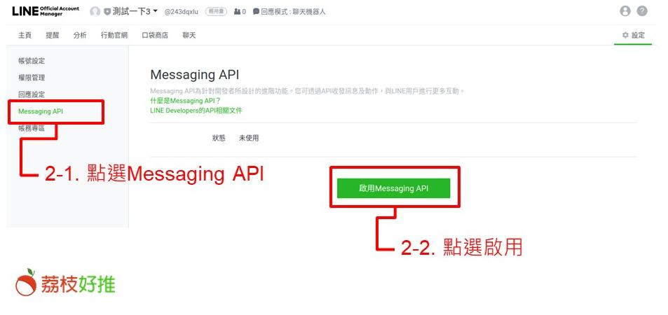 點選啟用Messaging API
