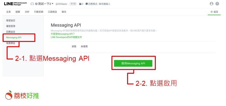 點選啟用Messaging API